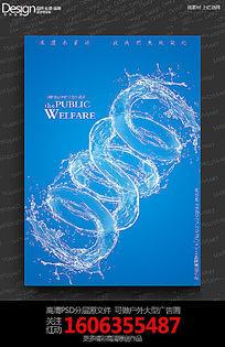 创意保护水资源公益宣传海报设计图片