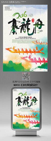 创意端午节赛龙舟海报设计