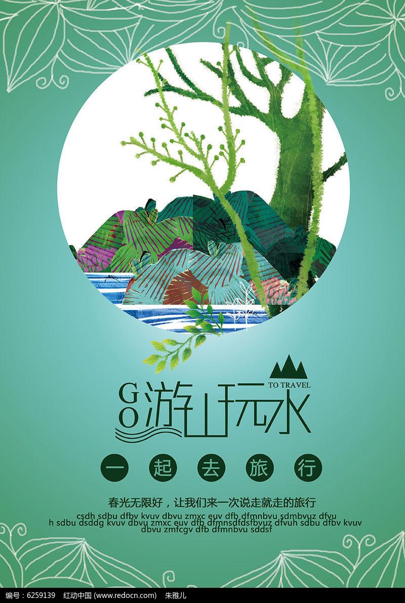 创意旅游海报psd素材下载图片