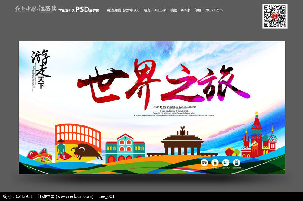 创意旅游宣传海报设计模板psd素材下载