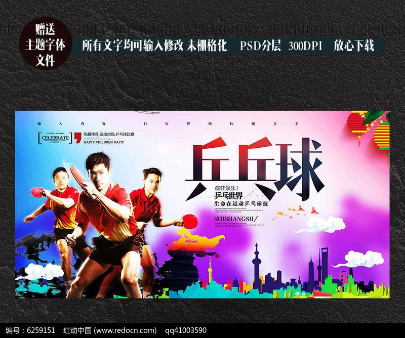 创意乒乓球海报设计图片