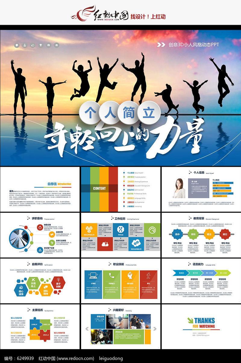 原创设计稿 ppt模板/ppt背景图片 团队职场ppt 创意人才招聘个人简介图片