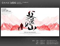创意中国风父爱如山父亲节宣传海报设计