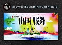 出国服务签证办理海报