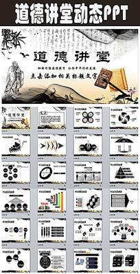 道德讲堂国学文化道德经PPT背景图片模板 pptx