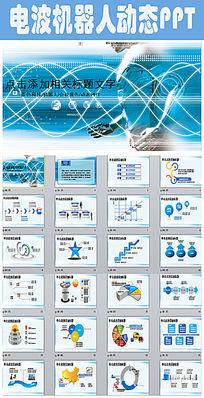 电波机器人蓝色科技IT信息动态ppt模板