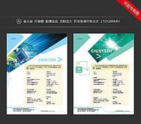 电子科技设计单页