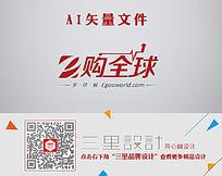 e购全球字体设计矢量文件
