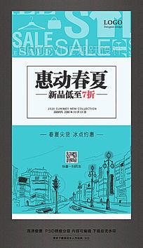 惠动春夏促销活动海报设计