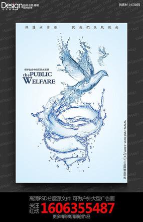 世界水日宣传公益海报 水彩风节约用纸海报 大气创意水资源2016公益图片