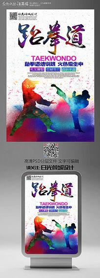 简约创意跆拳道海报设计