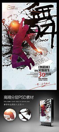 街舞培训班中国风宣传单