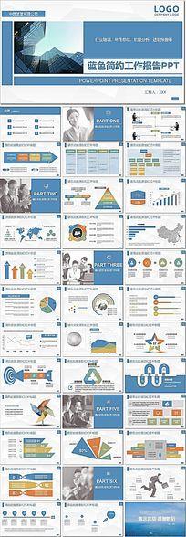 蓝色商务汇报企业工作总结通用PPT模板