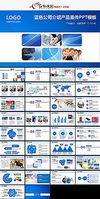 蓝色现代至简商业企业宣传PPT