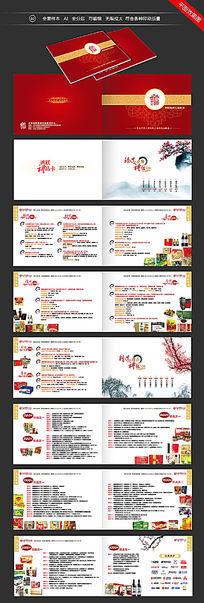 礼品宣传册模板