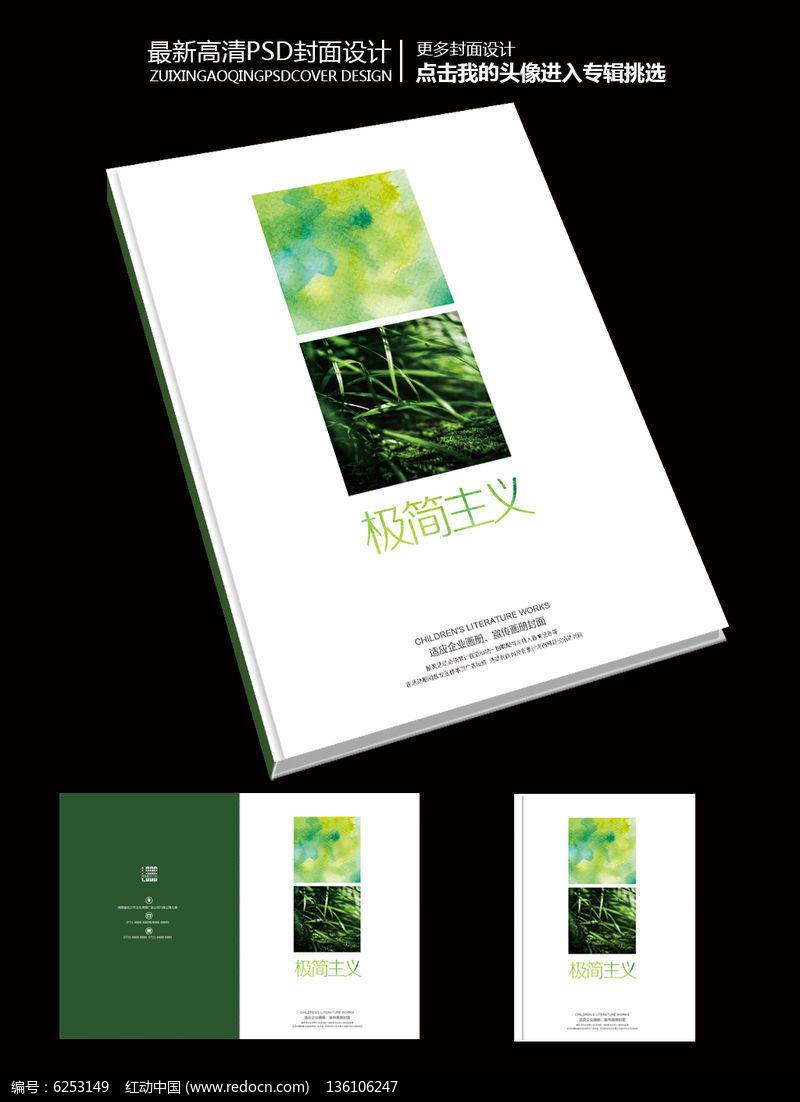 绿色保健产品极简主义宣传画册封面设计图片