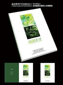 绿色保健产品极简主义宣传画册封面设计