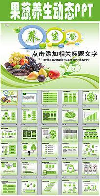 绿色生态新鲜健康营养果蔬ppt动态模板