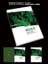 绿色食品保健品画册现代简历封面设计