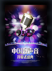梦幻酷炫蓝色音乐会背景海报广告模板