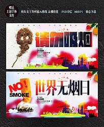 请勿吸烟世界无烟日海报