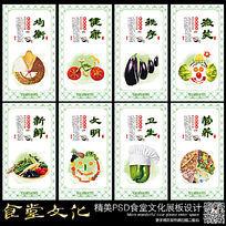 清新食堂文化展板