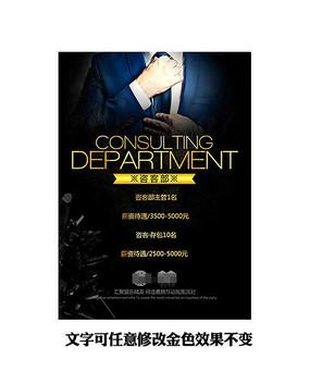 企业集团酒吧夜店咨客部门招聘海报设计PSD模板下载