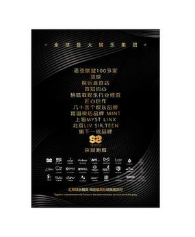 企业文化海报设计PSD素材下载酒吧海报设计