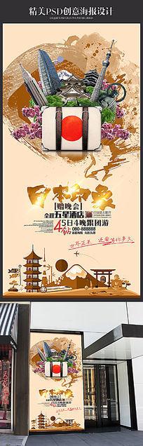 日本印象世界建筑旅游海报