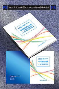 时尚蓝色梦幻曲线商务封面设计