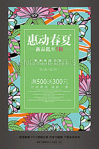 时尚唯美创意惠动春夏促销海报