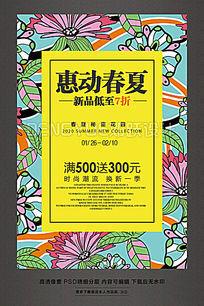 时尚唯美惠动春夏促销海报