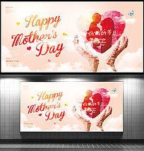 时尚温馨母亲节海报