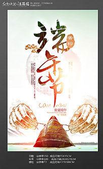手绘包粽子端午节海报设计
