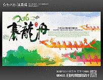 水彩端午节赛龙舟海报设计