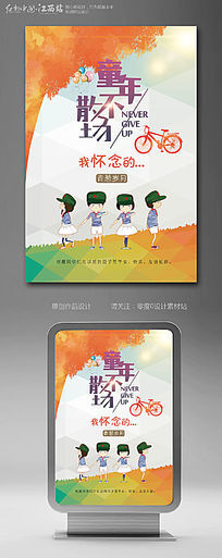 水彩小学生毕业海报设计