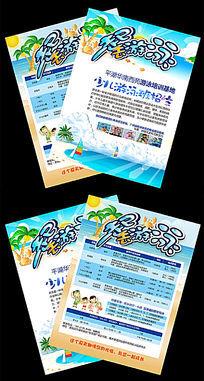 暑假期少儿童游泳培训班招生宣传单