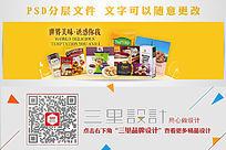 淘宝微店网店食品广告图设计模板