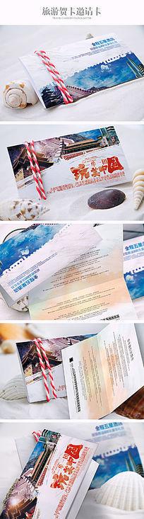 玩美中国旅游贺卡邀请函