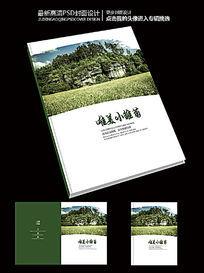 唯美日系绿色小清新商业封面设计