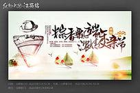 粽香端午浓情父亲节海报设计