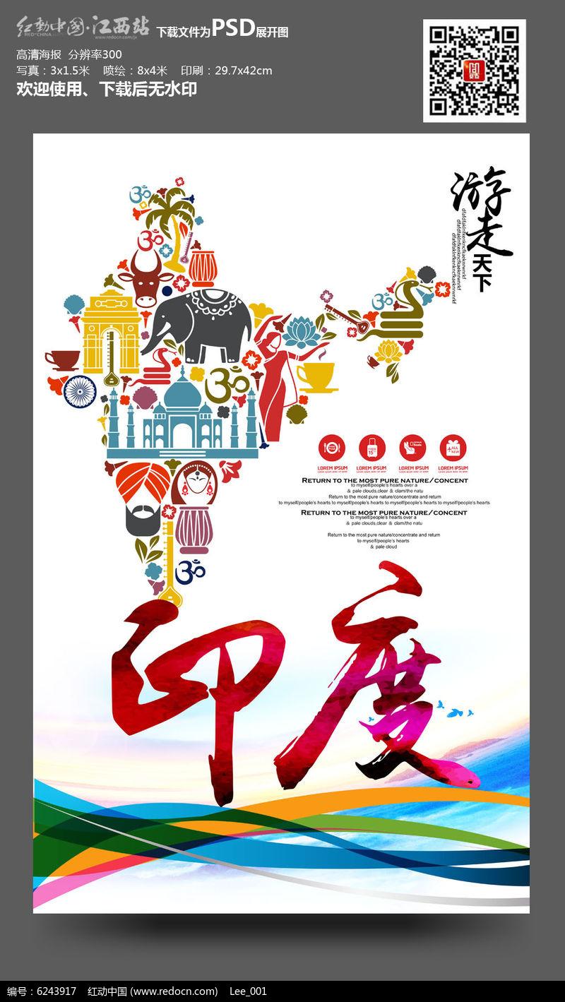 印度旅游海报设计模板