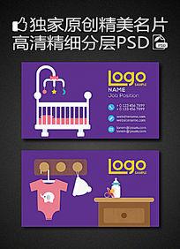 婴儿用品商业服务名片