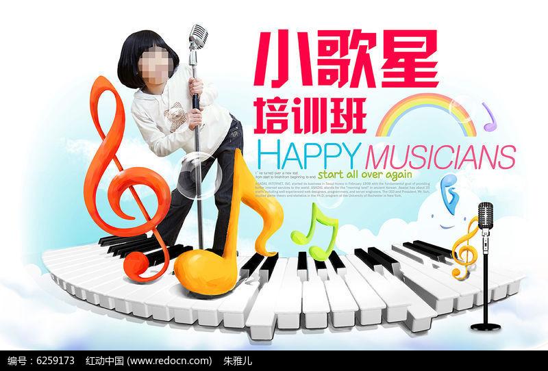 音乐培训班招生海报