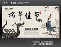 中国传统节日端午节海报设计