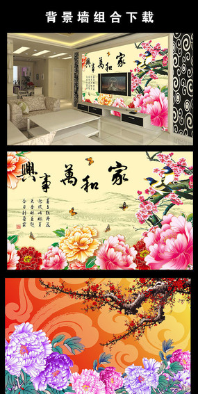 中国风牡丹花家和万事兴装饰画背景墙设计下载