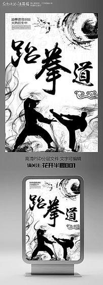 中国风水墨跆拳道招生海报设计