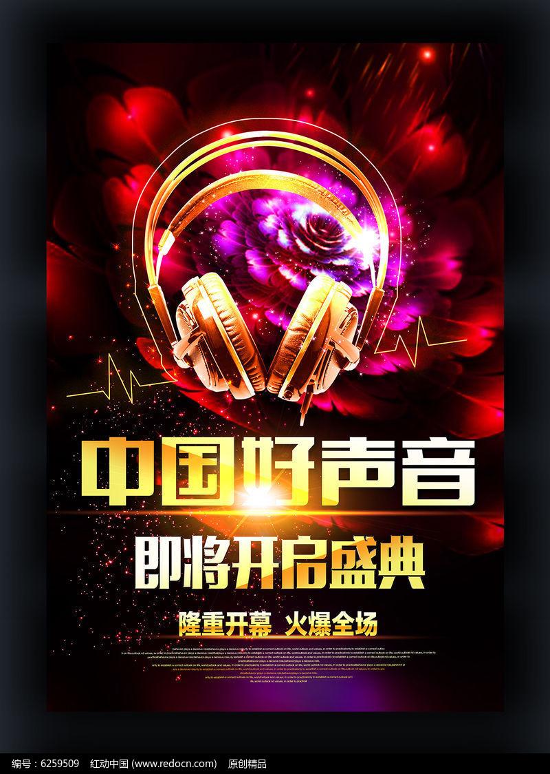 中国好高中海报设计素材下载图片素材上体校声音图片