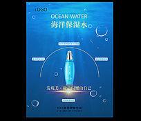 最新海洋保湿水海报设计PSD模板下载