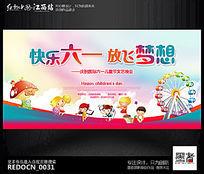 炫彩创意六一儿童节文艺晚会校园通用背景图设计